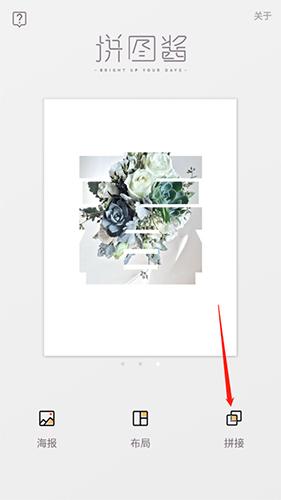 拼图酱app6