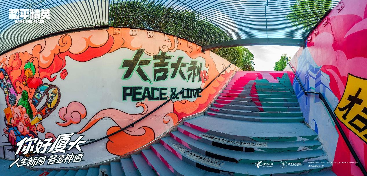 和平精英3