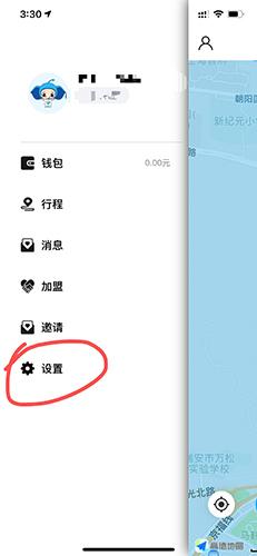 小呗出行app怎么注销2