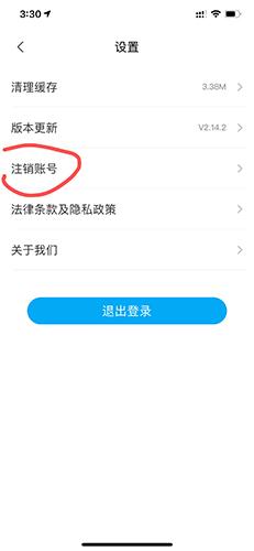 小呗出行app怎么注销3