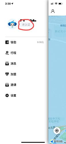 小呗出行app如何实名认证2