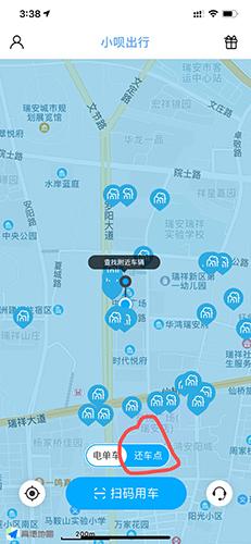 小呗出行app怎么找停车点1