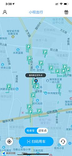 小呗出行app怎么找停车点2