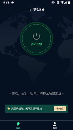 飞飞加速器app截图3