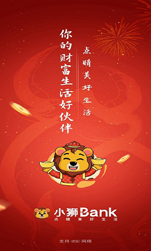 小狮Bank APP截图1