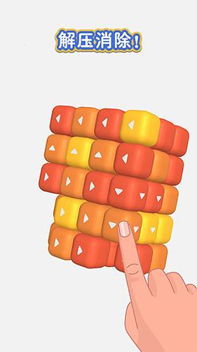方块旋转连萌截图1