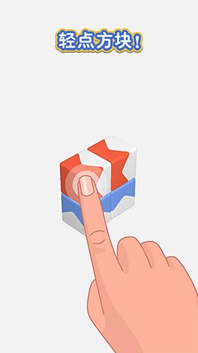方块旋转连萌截图4