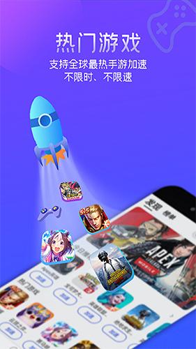 游帮帮加速器app截图2