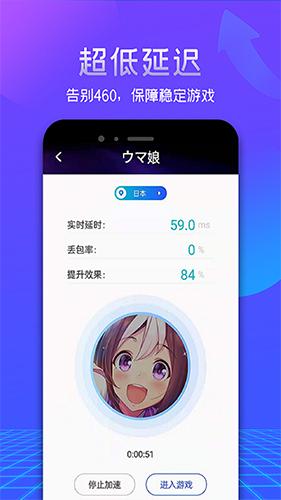 游帮帮加速器app截图3