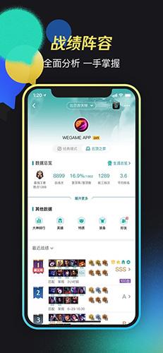 掌上WeGame手机版截图2