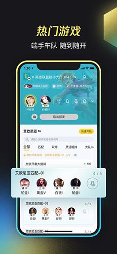 掌上WeGame手机版截图3