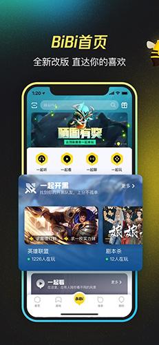 掌上WeGame手机版截图5