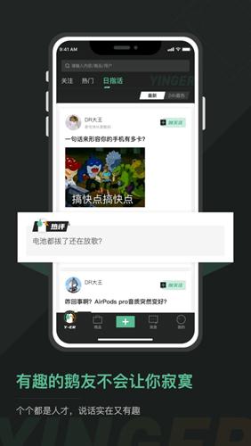 硬鹅app截图2