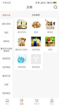 义学街购物网app2