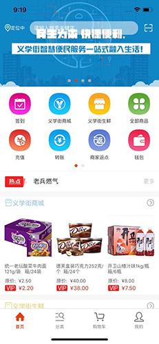 义学街购物网app截图2