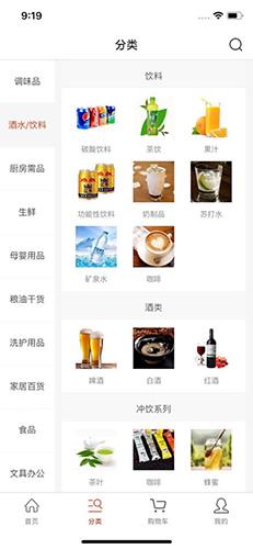 义学街购物网app截图3