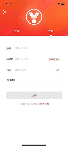 义学街购物网app截图4