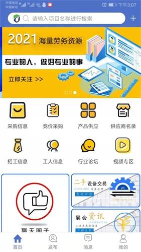 防腐之家app截图2