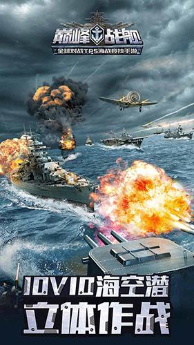 巅峰战舰百度最新版截图1