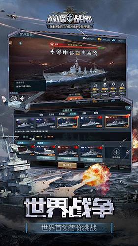 巅峰战舰百度最新版截图5