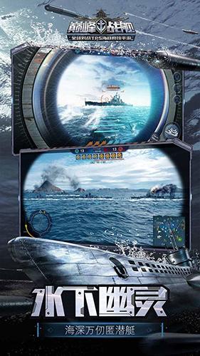 巅峰战舰百度最新版截图2
