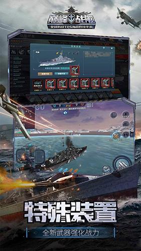巅峰战舰百度最新版截图3