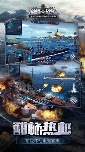 巅峰战舰百度最新版截图4