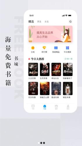 天鸿书苑app截图3