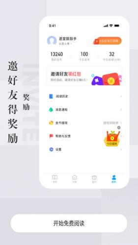 天鸿书苑app截图2