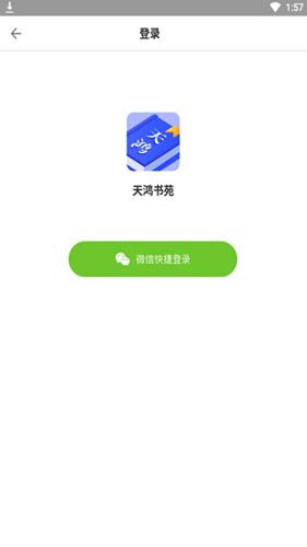 天鸿书苑app截图1