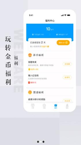 天鸿书苑app截图4