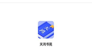 天鸿书苑软件下载