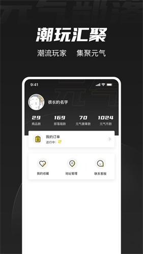元气部落app2