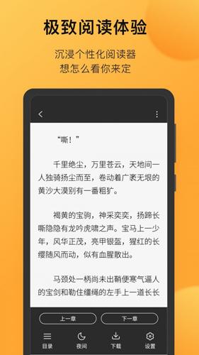 小书狐app截图3