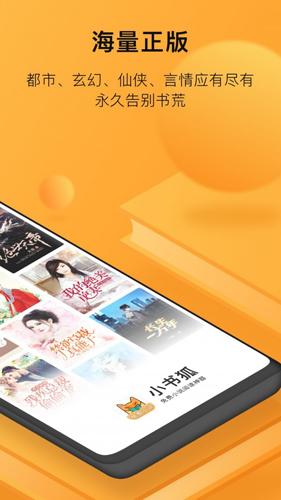 小书狐app截图2