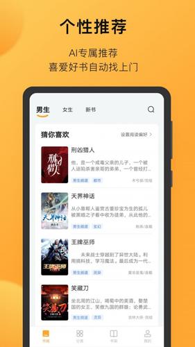 小书狐app截图4