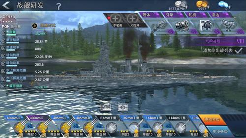 巅峰战舰百度最新版图片1