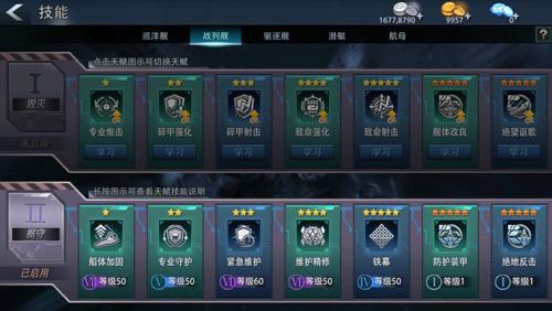 巅峰战舰百度最新版图片2