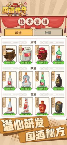 国酒传奇内购破解版截图4