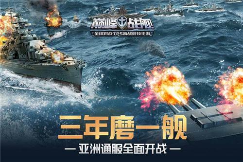 巅峰战舰vivo端图片1