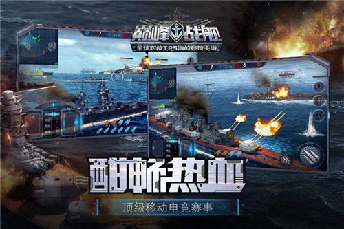巅峰战舰vivo端图片2