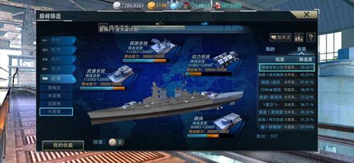 巅峰战舰魅族客户端图片1