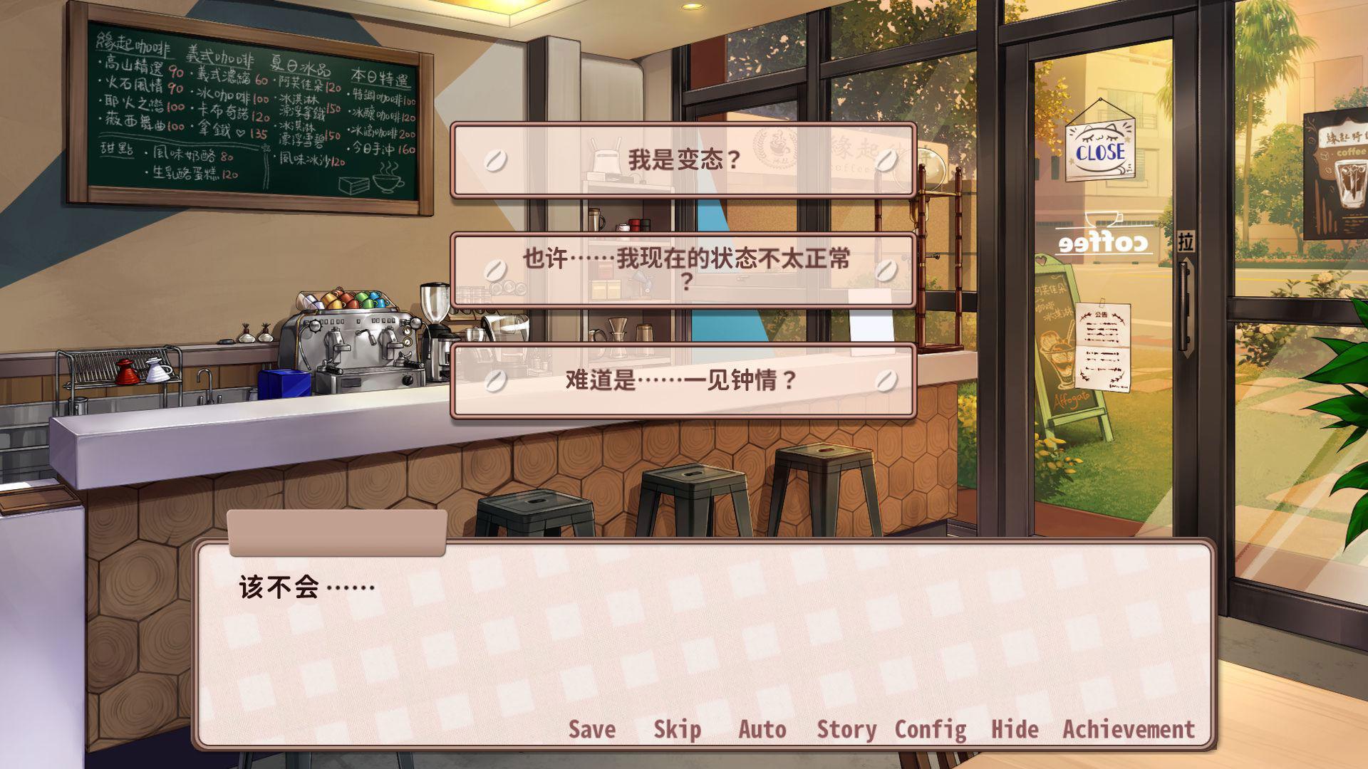 晴天咖啡馆截图4