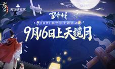 《忘川風華錄》手游望齊州衛星發布計劃曝光!