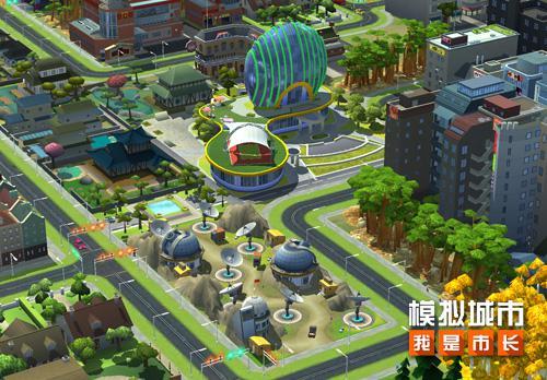模拟城市我是市长2