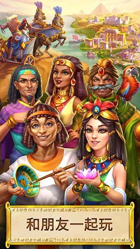 埃及的珠宝截图1