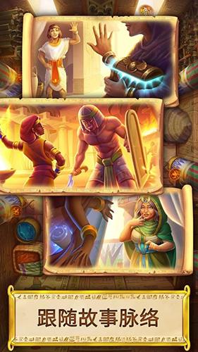 埃及的珠宝截图4