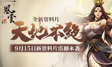 """《风云》2021全新资料片""""天地不绝""""震撼来袭!"""