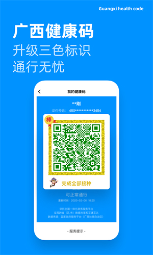 道行龙城app软件截图