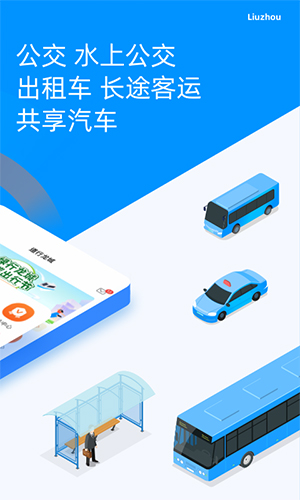 道行龙城app截图2